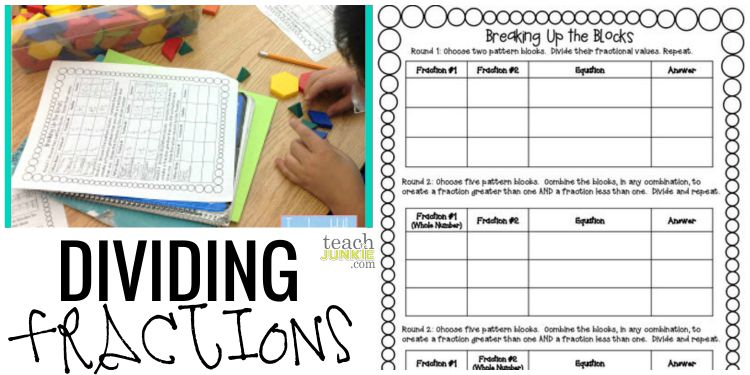 fractions   ready to go resources and activities  teach junkie dividing fractions game  teach junkie
